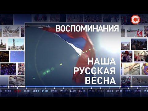 Наша Русская Весна. Воспоминания Дмитрия Белика