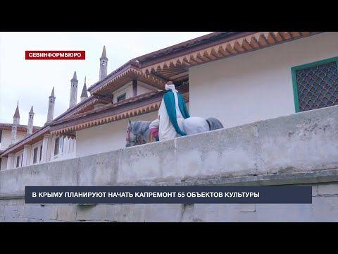 В Крыму планируют начать капремонт 55 объектов культуры