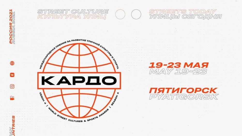 Пятигорск в мае станет международной столицей уличных культур