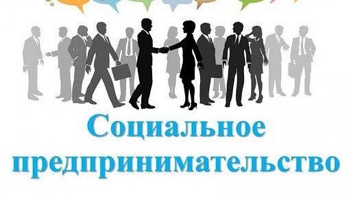 Открыт прием заявок от субъектов малого и среднего предпринимательства для признания социальным предприятием