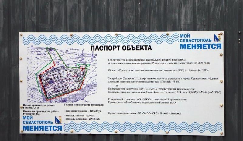 До конца года в пригороде Севастополя построят очистные сооружения