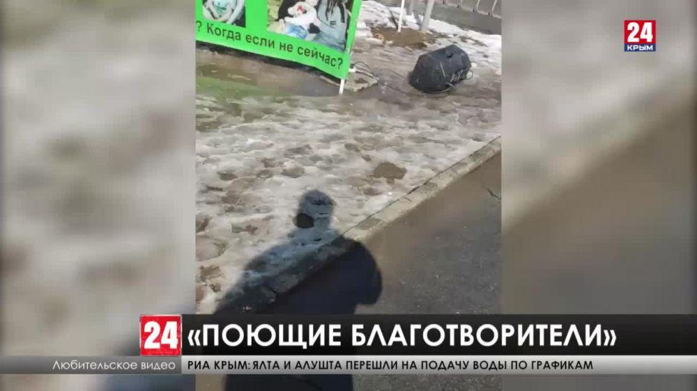 Волонтёры или мошенники? В Крыму заметили поющих благотворителей, нарушающих закон