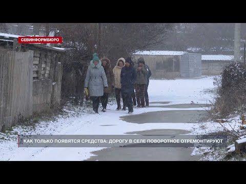 Дорогу в селе Поворотное включили в программу по благоустройству