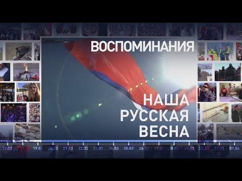 Наша Русская Весна. Воспоминания Максима Мишина