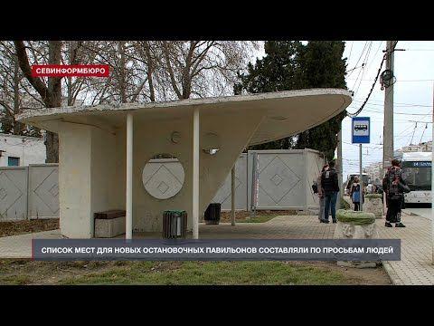 На установку 60 остановочных павильонов в Севастополе выделили 14 миллионов рублей