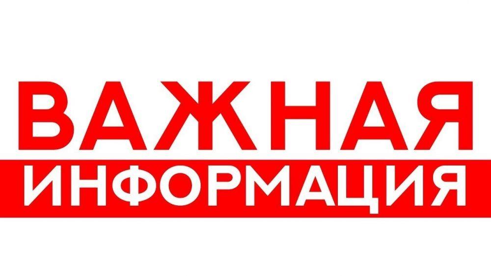 Администрация Сакского района Республики Крым сообщает о проведении конкурса на предоставление субсидии из бюджета муниципального образования Сакский район Республики Крым