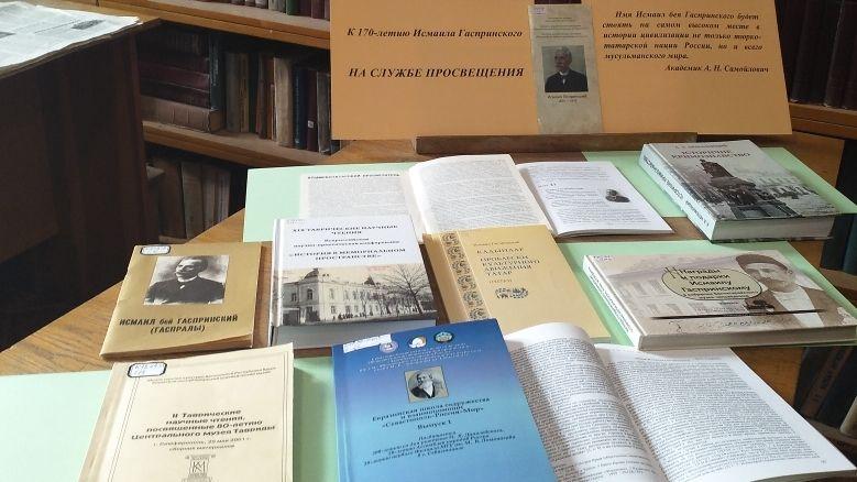 К 170-летию со дня рождения крымскотатарского просветителя Исмаила Гаспринского подготовлена книжная выставка
