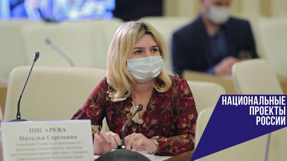 Руководитель проектного офиса доложила о ходе выполнения национальных проектов в Республике Крым