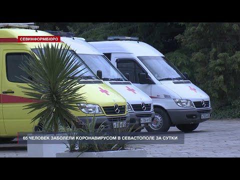 В Севастополе за сутки коронавирусом заболели 65 человек, четверо умерли