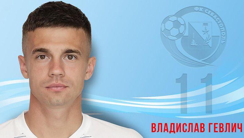 В ФК «Севастополь» вернулся еще один «ветеран» клуба