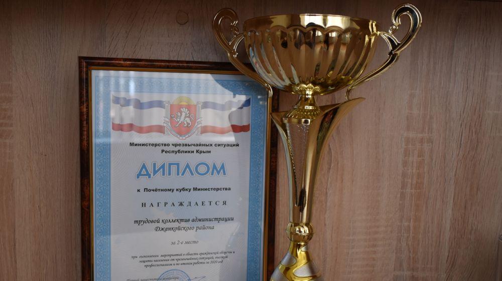 Трудовой коллектив администрации Джанкойского района награжден Кубком Министерства чрезвычайных ситуаций Республики Крым