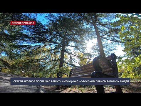 Сергей Аксёнов пообещал решить ситуацию с Форосским парком в пользу людей