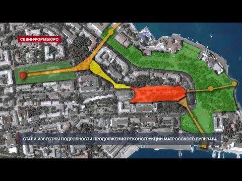 Стали известны первые подробности продолжения реконструкции Матросского бульвара