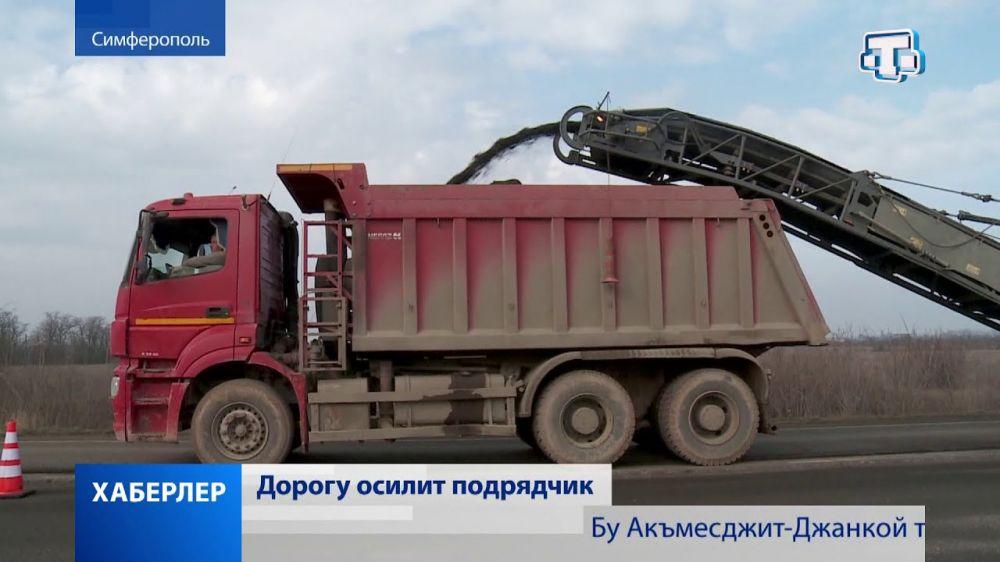 Ремонт участка трассы Симферополь – Джанкой идет полным ходом