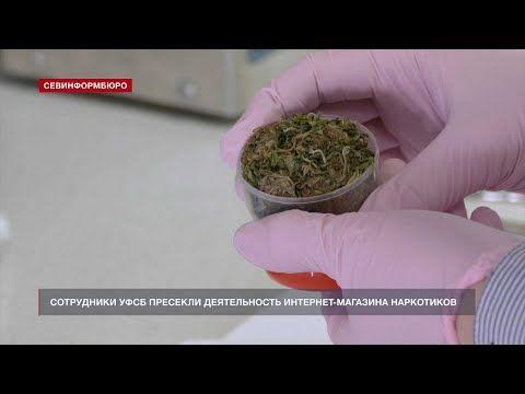 В Севастополе пресекли незаконную деятельность интернет-магазина наркотиков