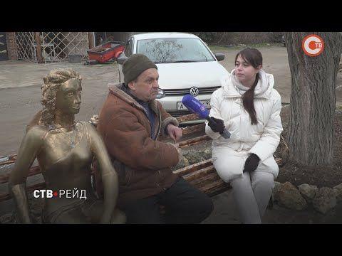 СТВ-Рейд: забытый дом, аварийные козырьки, сила запроса журналиста и новая статуя