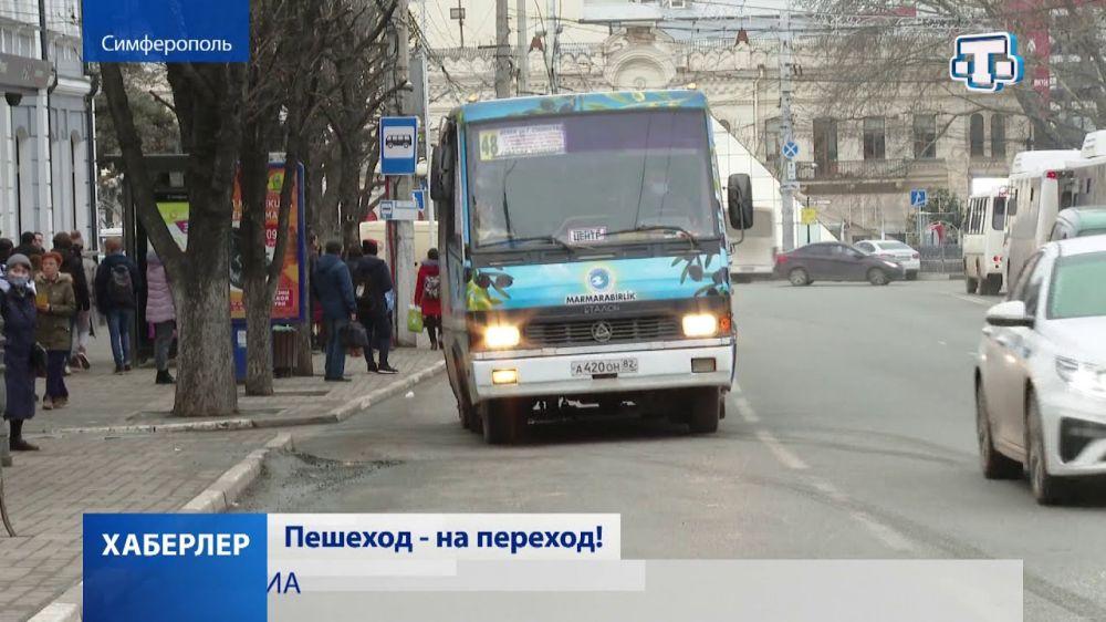 На ловца и нарушитель бежит: в Симферополе прошла акция «Пешеходы»
