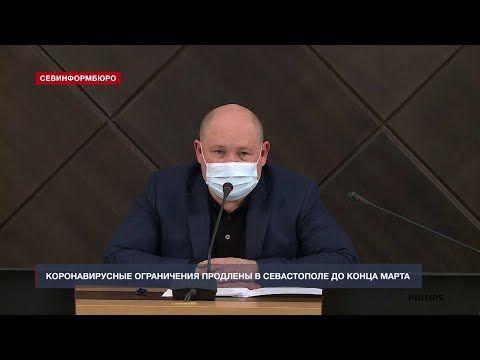 Действующие в Севастополе коронавирусные ограничения продлены до конца марта