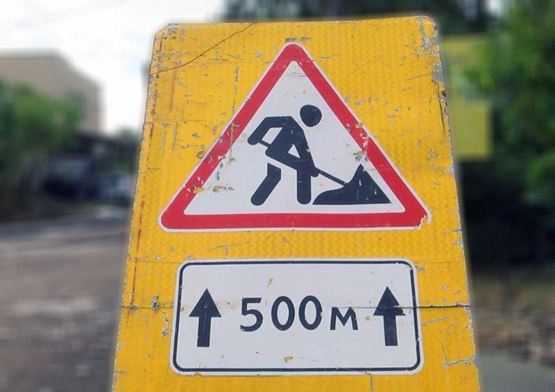 Севастопольскую улицу Галины Петровой капитально отремонтируют за 50,7 млн рублей и девять месяцев