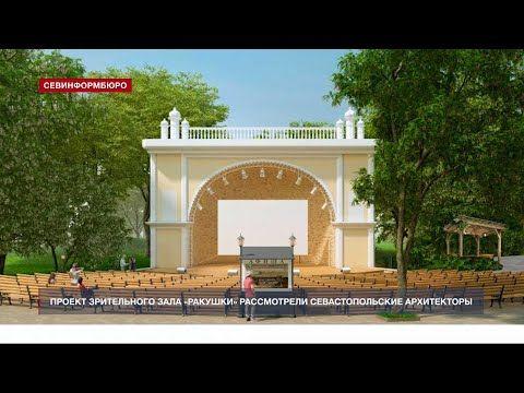 Проект зрительного зала «Ракушки» рассмотрели севастопольские архитекторы