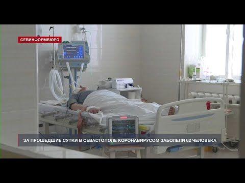 В Севастополе за сутки коронавирусом заболели 62 человека, четверо умерли