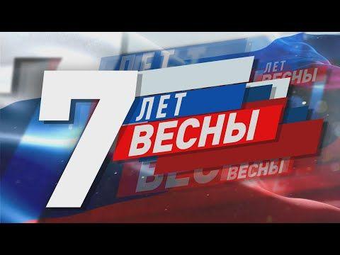 7 лет Русской весне. 27 февраля