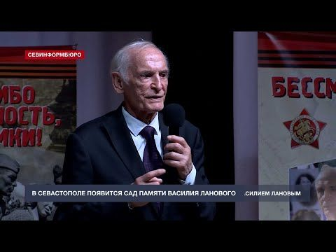 В Севастополе появится Сад памяти Василия Семёновича Ланового