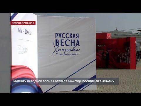 Основные события недели в Севастополе: 22 - 28 февраля
