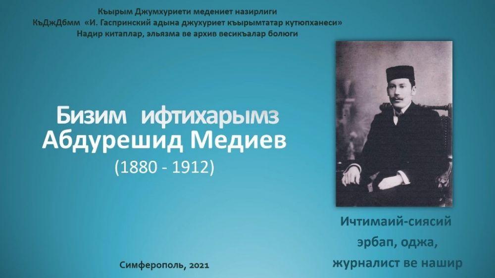 Республиканская крымскотатарская библиотека организовала мероприятие о педагоге, издателе Абдурешиде Медиеве
