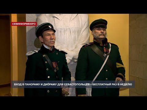 Севастопольцев приглашают по понедельникам бесплатно посетить Панораму и Диораму