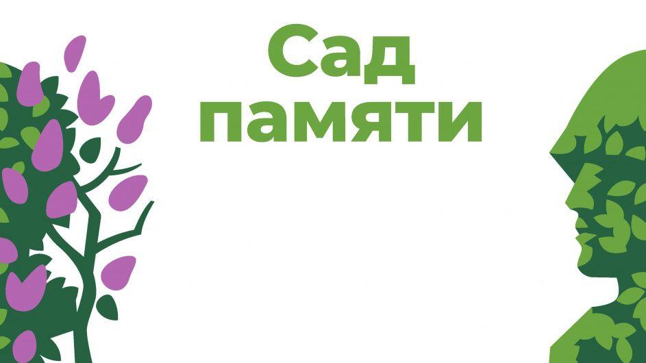 Минприроды Крыма приглашает всех желающих принять участие во всероссийской акции «Сад памяти»