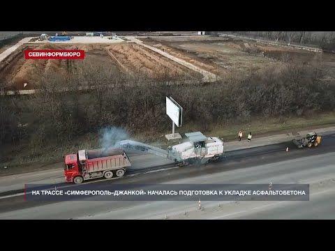 На трассе «Симферополь–Джанкой» началась подготовка к укладке асфальтобетона