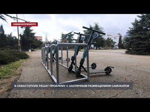 В Севастополе решат проблему с хаотичным размещением электросамокатов