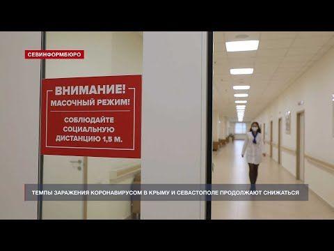 В Севастополе за сутки коронавирусом заболели 59 человек, трое умерли