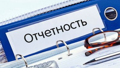 Госкомводхоз информирует о предоставлении ежегодного отчета № 2-ОС