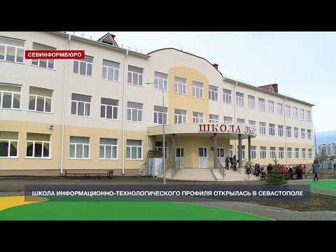 Школа информационно-технологического профиля открылась в Севастополе