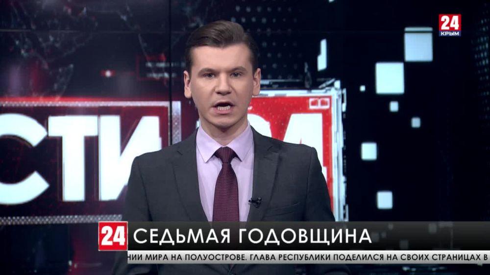 7 лет назад Сергей Аксёнов обратился к Владимиру Путину с просьбой помочь в обеспечении мира в Крыму