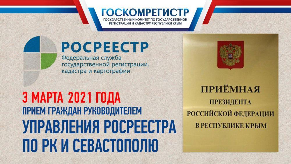 Руководитель Управления Росреестра по Крыму и Севастополю проведет прием граждан по вопросам учетно-регистрационной сферы в Симферополе