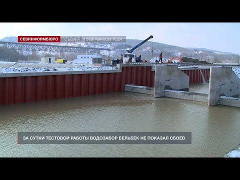 Водозабор на реке Бельбек первые сутки отработал без сбоев