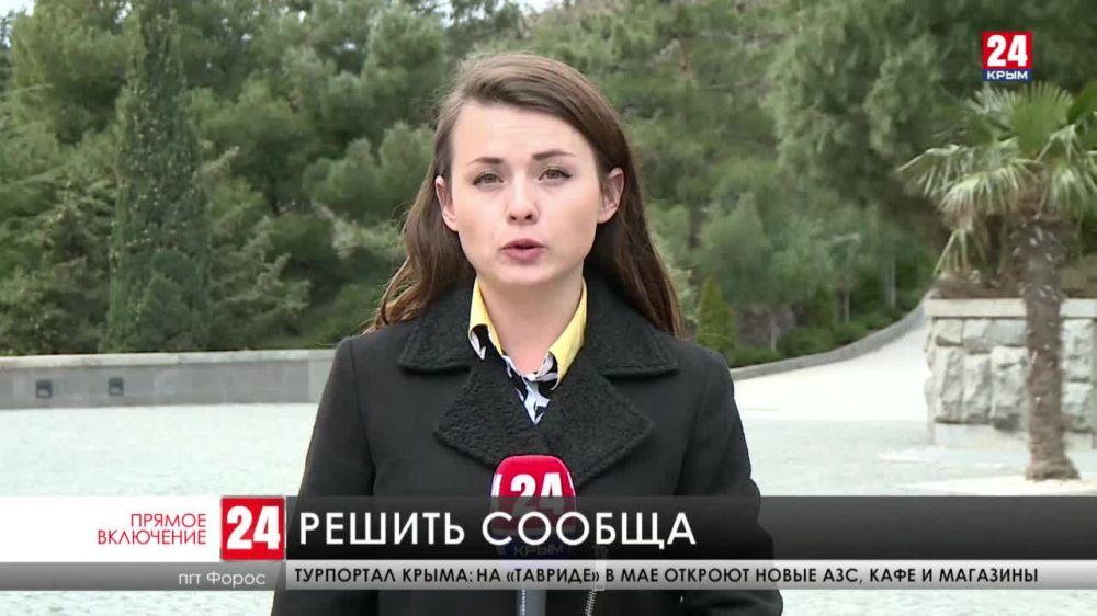 Форосский парк будет открыт для всех граждан России