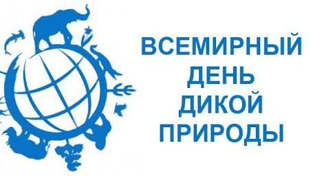 Минприроды Крыма напоминает жителям и гостям республики о важности защиты дикой природы