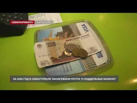 За 2020 год в Севастополе обнаружили почти 70 поддельных банкнот