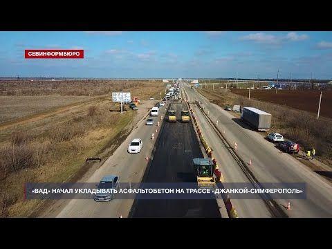 «ВАД» начал укладывать асфальтобетон на трассе «Джанкой-Симферополь»