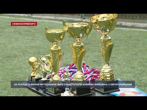 За победу в Малой футбольной лиге Севастополя хозяева боролись с евпаторийцами