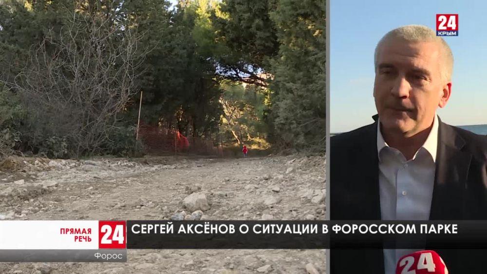 Сергей Аксёнов о ситуации в Форосском парке