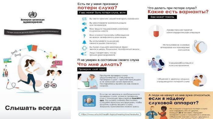 """3 марта под эгидой Всемирной организации здравоохранения проводится """"Всемирный день слуха"""""""