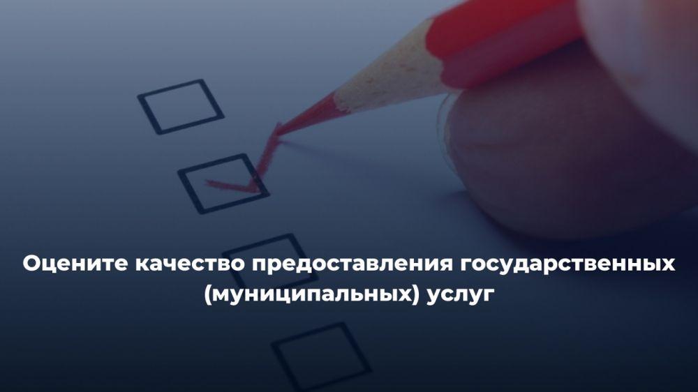 Минэкономразвития РК запустило обновленный опрос о качестве оказания государственных и муниципальных услуг жителям Республики Крым