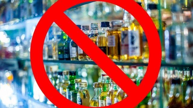 Изменения, регулирующие оборот алкогольной продукции