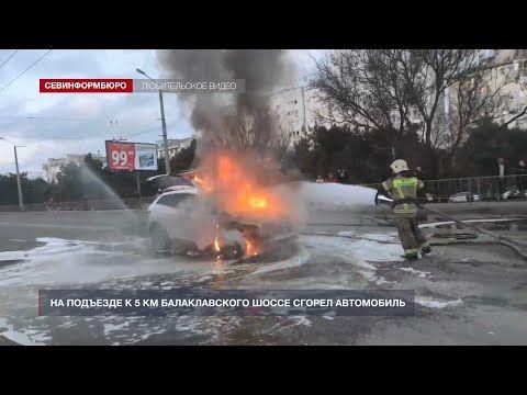 На подъезде к 5 км Балаклавского шоссе сгорел автомобиль