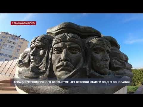 Авиация Черноморского флота отмечает вековой юбилей